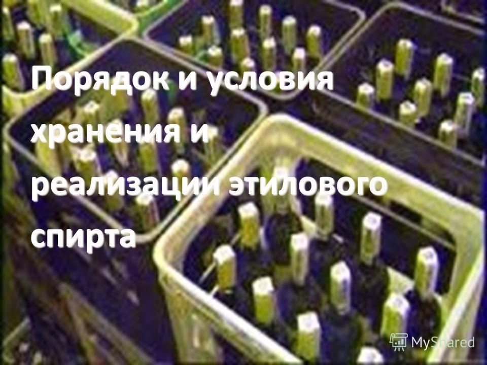 Порядок и условия хранения и реализации этилового спирта