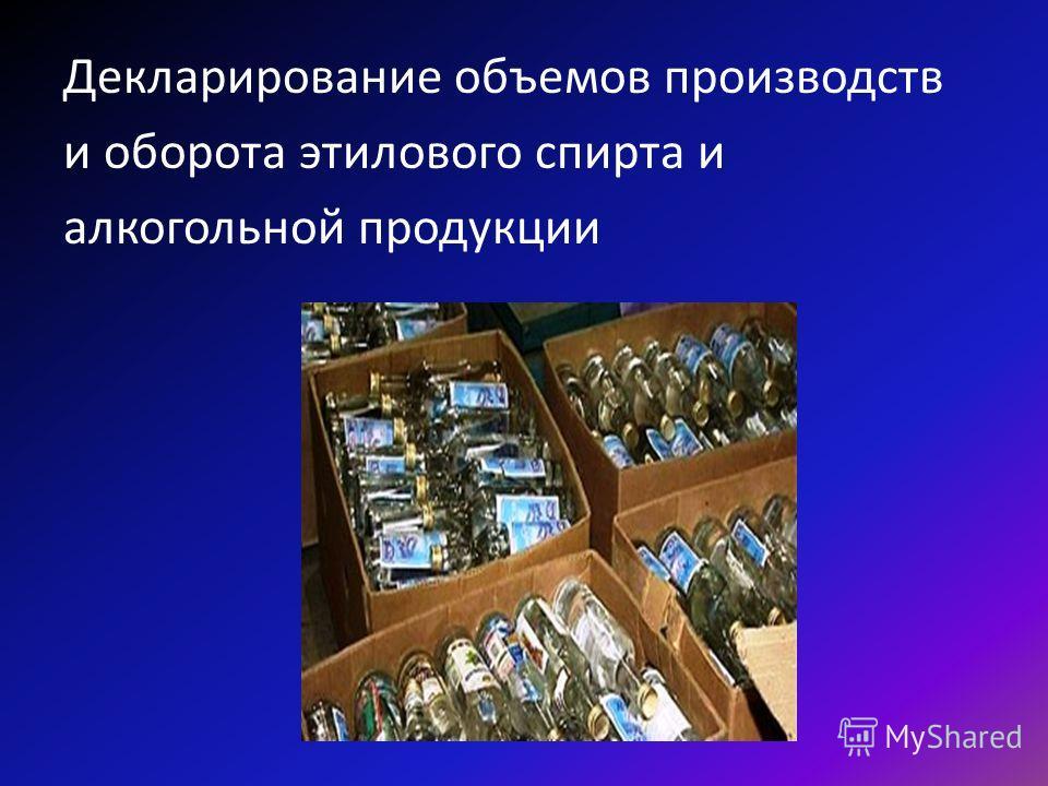 Декларирование объемов производств и оборота этилового спирта и алкогольной продукции