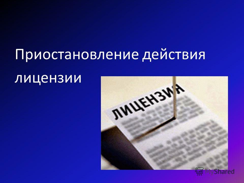 Приостановление действия лицензии