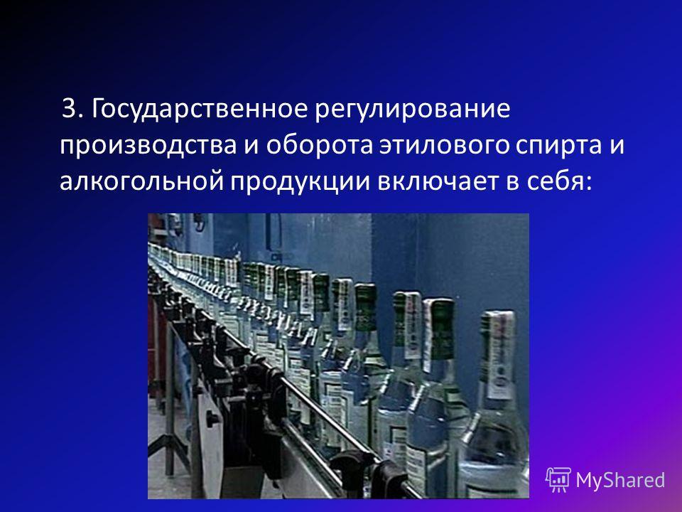 3. Государственное регулирование производства и оборота этилового спирта и алкогольной продукции включает в себя: