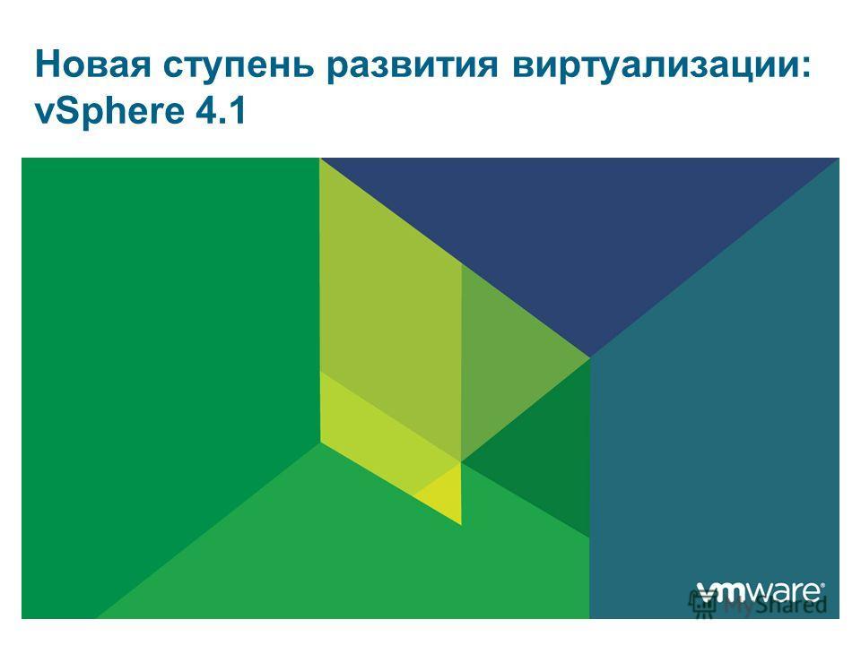Новая ступень развития виртуализации: vSphere 4.1