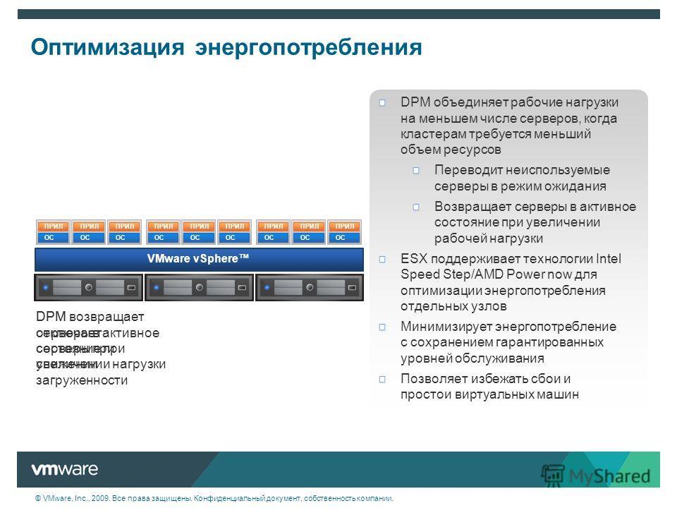 © VMware, Inc., 2009. Все права защищены. Конфиденциальный документ, собственность компании. Оптимизация энергопотребления DPM объединяет рабочие нагрузки на меньшем числе серверов, когда кластерам требуется меньший объем ресурсов Переводит неиспольз