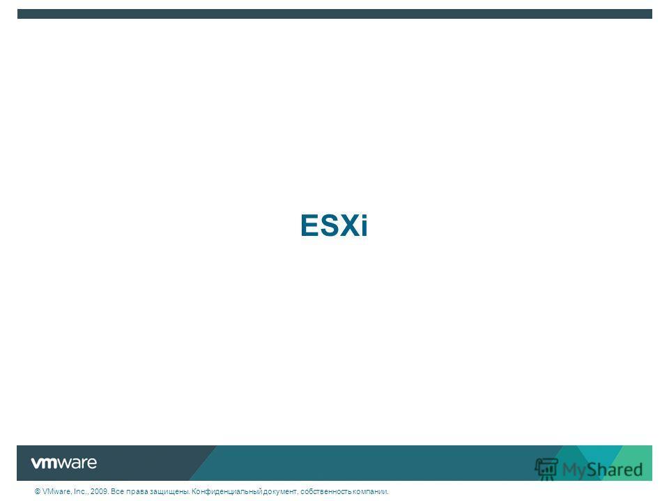 © VMware, Inc., 2009. Все права защищены. Конфиденциальный документ, собственность компании. ESXi