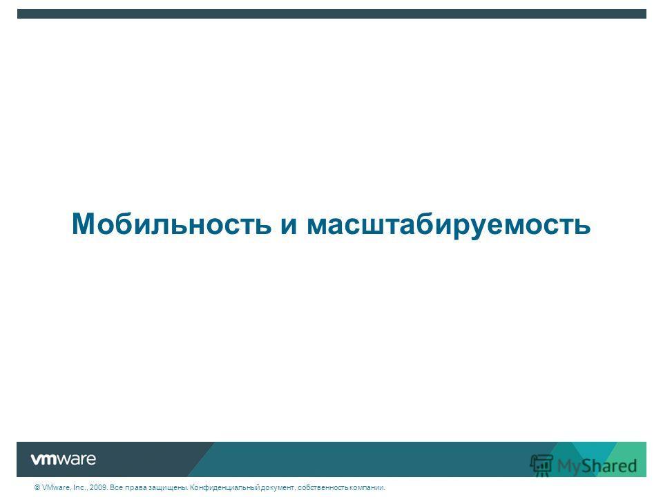 © VMware, Inc., 2009. Все права защищены. Конфиденциальный документ, собственность компании. Мобильность и масштабируемость