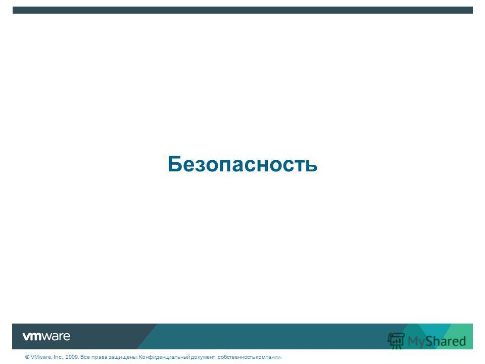 © VMware, Inc., 2009. Все права защищены. Конфиденциальный документ, собственность компании. Безопасность