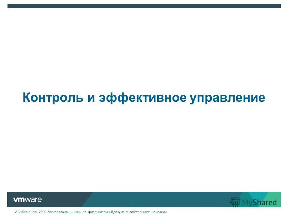 © VMware, Inc., 2009. Все права защищены. Конфиденциальный документ, собственность компании. Контроль и эффективное управление