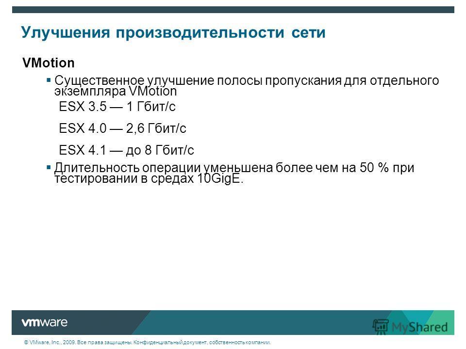 © VMware, Inc., 2009. Все права защищены. Конфиденциальный документ, собственность компании. Улучшения производительности сети VMotion Существенное улучшение полосы пропускания для отдельного экземпляра VMotion ESX 3.5 1 Гбит/с ESX 4.0 2,6 Гбит/с ESX