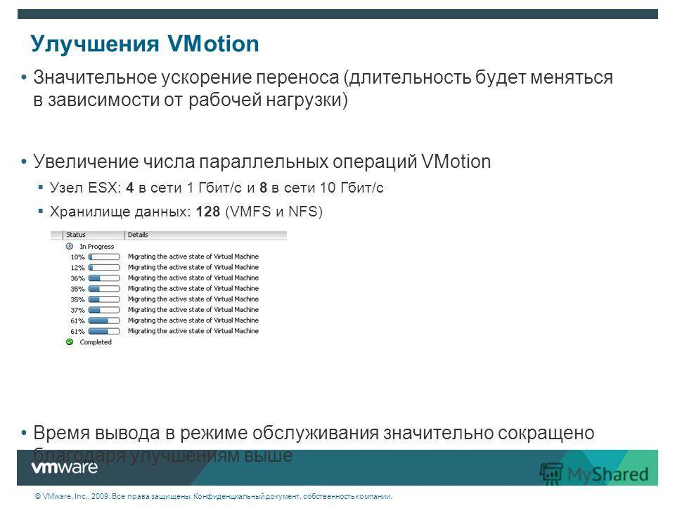 © VMware, Inc., 2009. Все права защищены. Конфиденциальный документ, собственность компании. Улучшения VMotion Значительное ускорение переноса (длительность будет меняться в зависимости от рабочей нагрузки) Увеличение числа параллельных операций VMot