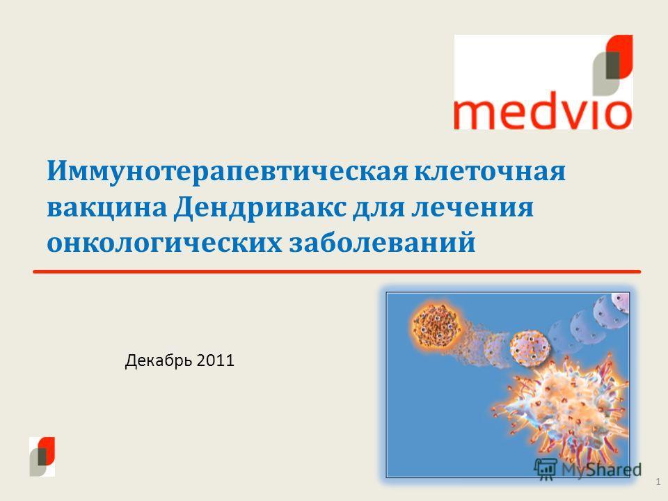 Иммунотерапевтическая клеточная вакцина Дендривакс для лечения онкологических заболеваний 1 Декабрь 2011