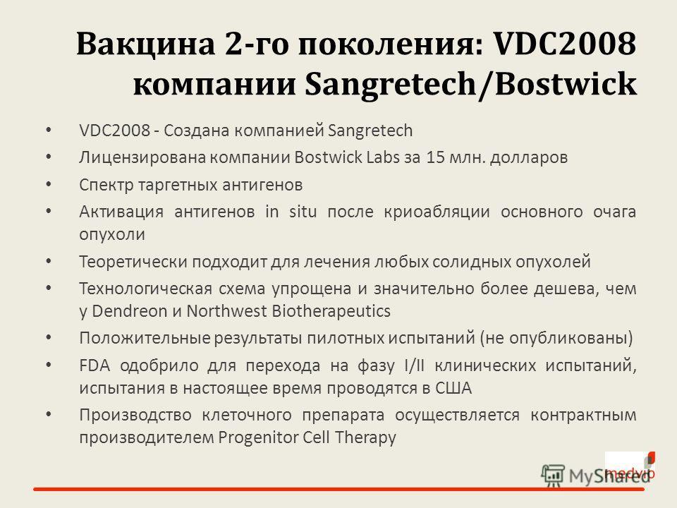 Вакцина 2-го поколения: VDC2008 компании Sangretech/Bostwick VDC2008 - Создана компанией Sangretech Лицензирована компании Bostwick Labs за 15 млн. долларов Спектр таргетных антигенов Активация антигенов in situ после криоабляции основного очага опух