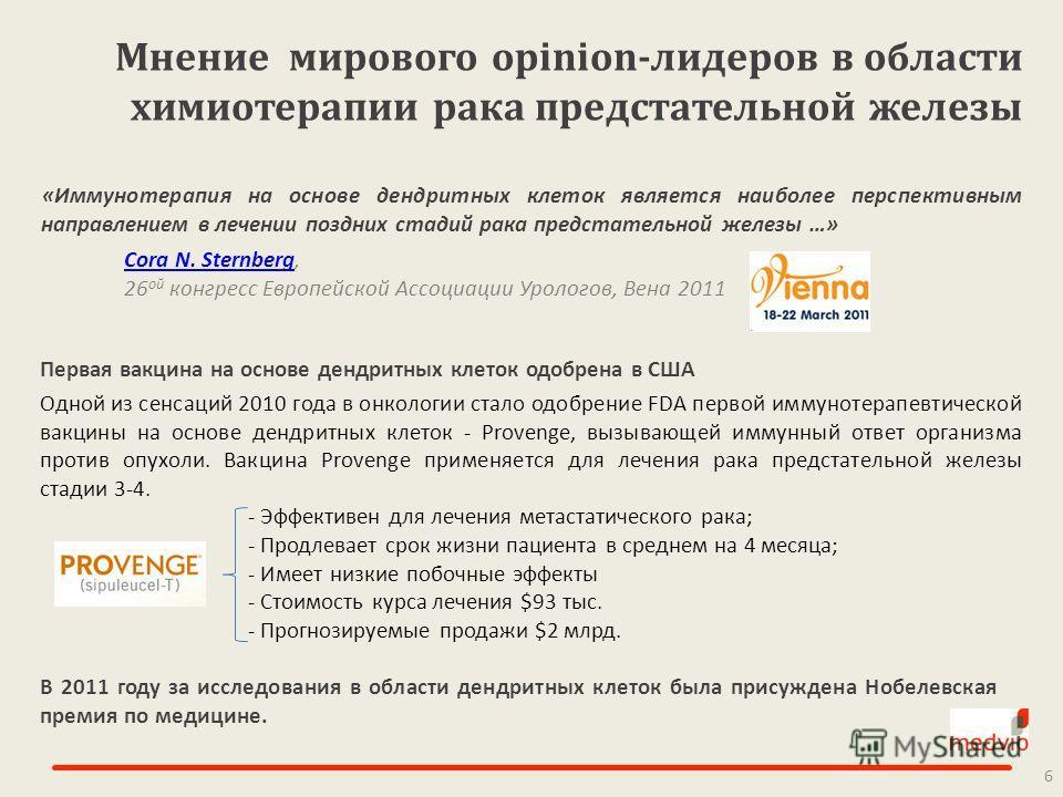 Cora N. SternbergCora N. Sternberg, 26 ой конгресс Европейской Ассоциации Урологов, Вена 2011 Мнение мирового opinion-лидеров в области химиотерапии рака предстательной железы «Иммунотерапия на основе дендритных клеток является наиболее перспективным