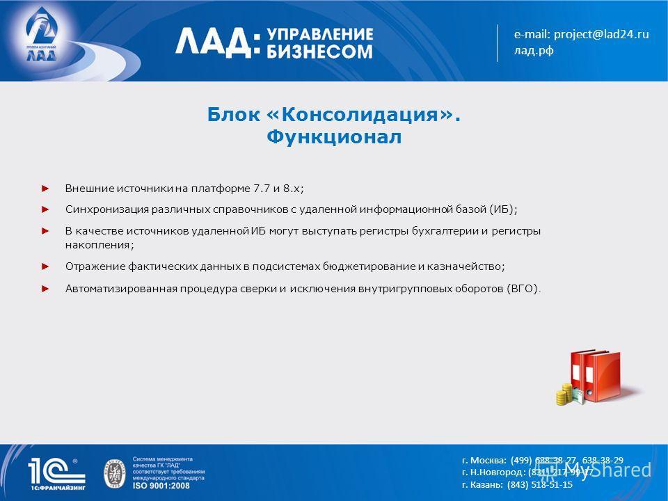 e-mail: project@lad24.ru лад.рф Блок «Консолидация». Функционал Внешние источники на платформе 7.7 и 8.х; Синхронизация различных справочников с удаленной информационной базой (ИБ); В качестве источников удаленной ИБ могут выступать регистры бухгалте