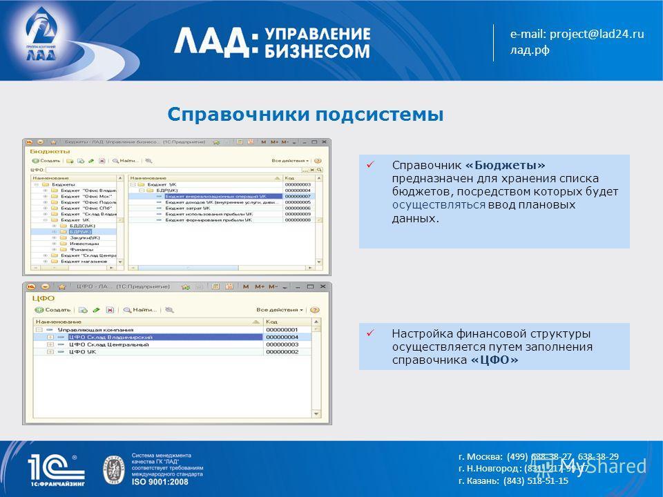 e-mail: project@lad24.ru лад.рф Справочник «Бюджеты» предназначен для хранения списка бюджетов, посредством которых будет осуществляться ввод плановых данных. Справочники подсистемы Настройка финансовой структуры осуществляется путем заполнения справ
