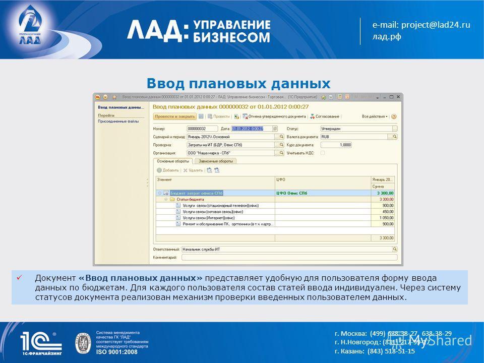 e-mail: project@lad24.ru лад.рф Ввод плановых данных Документ «Ввод плановых данных» представляет удобную для пользователя форму ввода данных по бюджетам. Для каждого пользователя состав статей ввода индивидуален. Через систему статусов документа реа