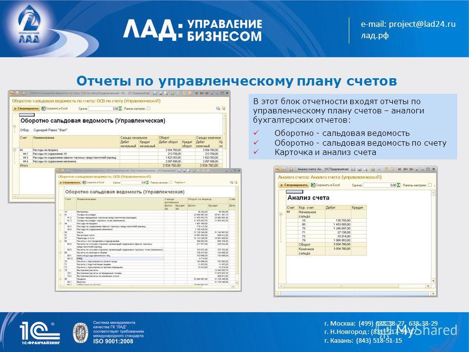 e-mail: project@lad24.ru лад.рф Отчеты по управленческому плану счетов В этот блок отчетности входят отчеты по управленческому плану счетов – аналоги бухгалтерских отчетов: Оборотно - сальдовая ведомость Оборотно - сальдовая ведомость по счету Карточ