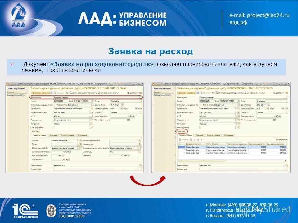 e-mail: project@lad24.ru лад.рф Заявка на расход Документ «Заявка на расходование средств» позволяет планировать платежи, как в ручном режиме, так и автоматически г. Москва: (499) 638-38-27, 638-38-29 г. Н.Новгород : (831) 217-99-17 г. Казань: (843)