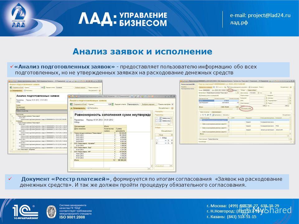 e-mail: project@lad24.ru лад.рф Анализ заявок и исполнение «Анализ подготовленных заявок» - предоставляет пользователю информацию обо всех подготовленных, но не утвержденных заявках на расходование денежных средств Документ «Реестр платежей», формиру