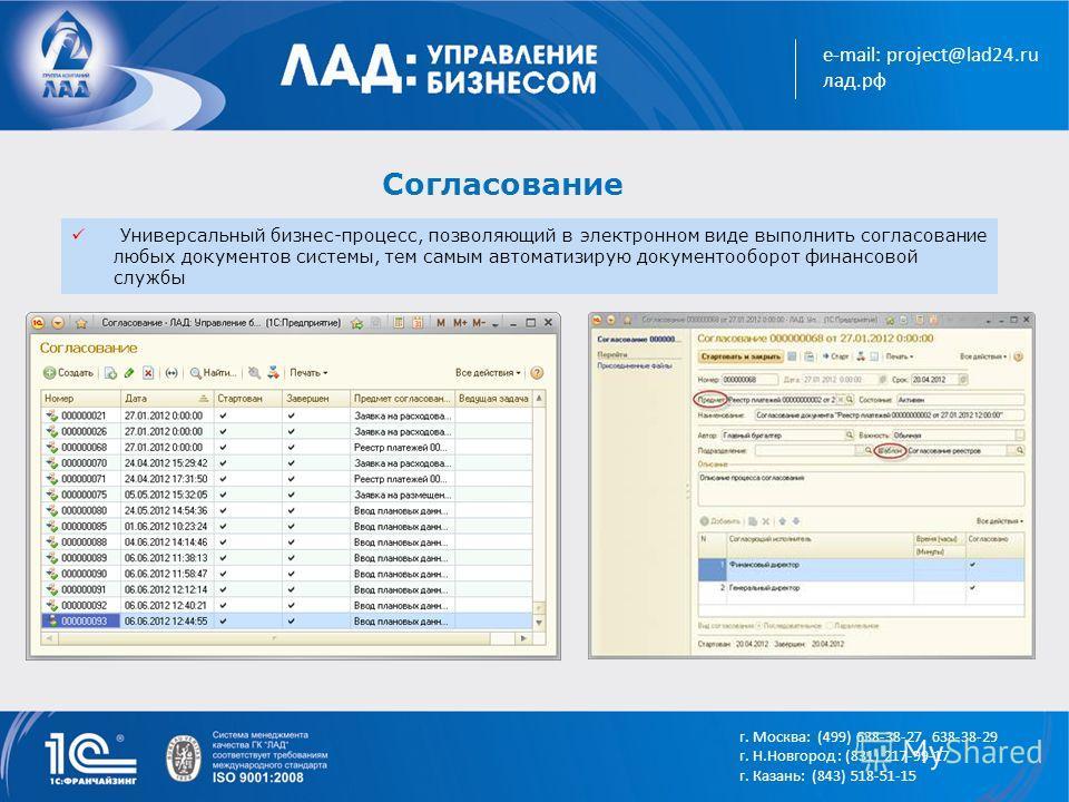 e-mail: project@lad24.ru лад.рф Согласование Универсальный бизнес-процесс, позволяющий в электронном виде выполнить согласование любых документов системы, тем самым автоматизирую документооборот финансовой службы г. Москва: (499) 638-38-27, 638-38-29