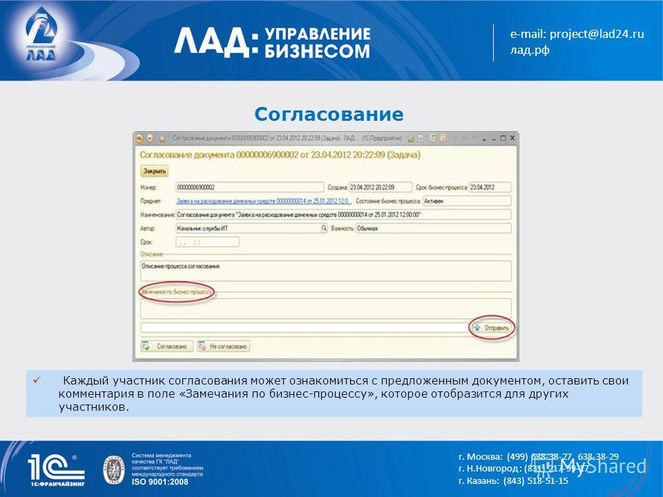 e-mail: project@lad24.ru лад.рф Согласование Каждый участник согласования может ознакомиться с предложенным документом, оставить свои комментария в поле «Замечания по бизнес-процессу», которое отобразится для других участников. г. Москва: (499) 638-3