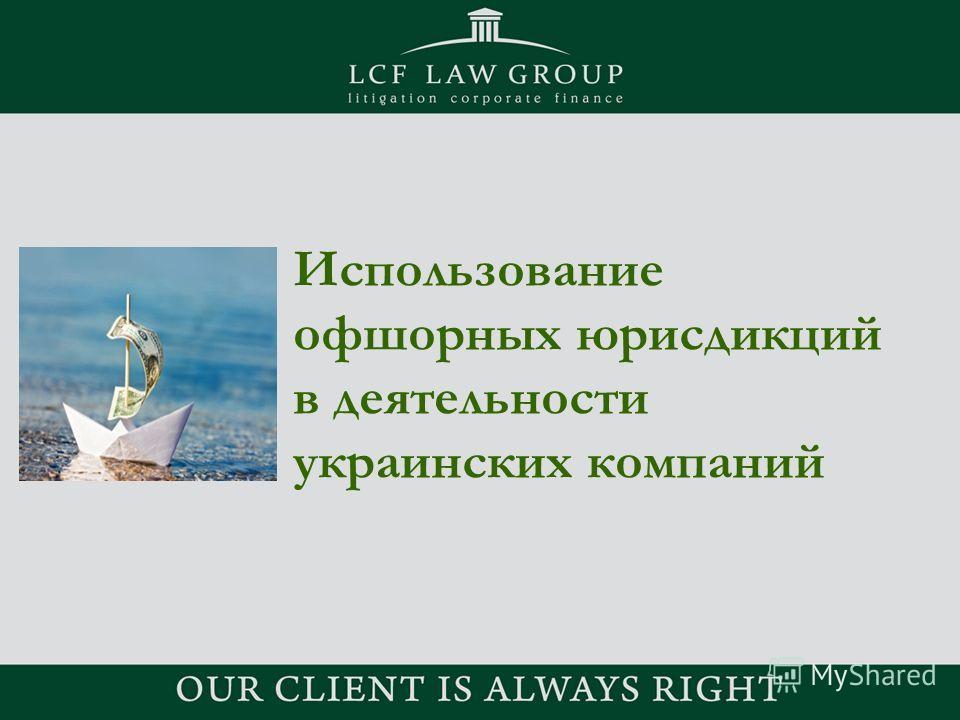 Использование офшорных юрисдикций в деятельности украинских компаний