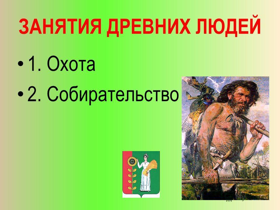 ДРЕВНИЕ ЛЮДИ Появились примерно 700 000 лет назад в районах Северного Кавказа и в районе р. Кубань.