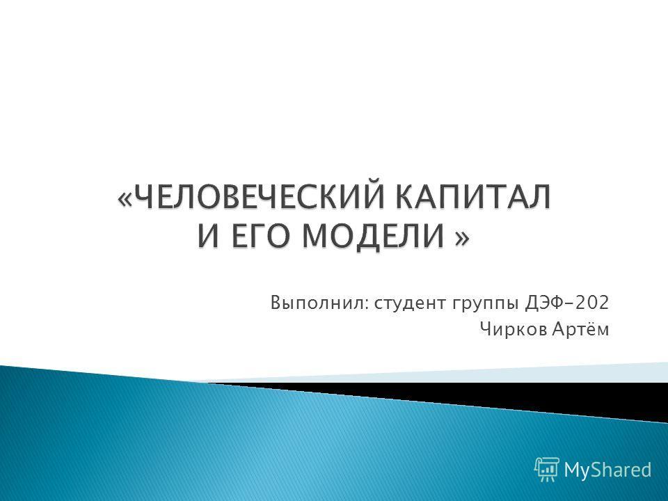 Выполнил: студент группы ДЭФ-202 Чирков Артём
