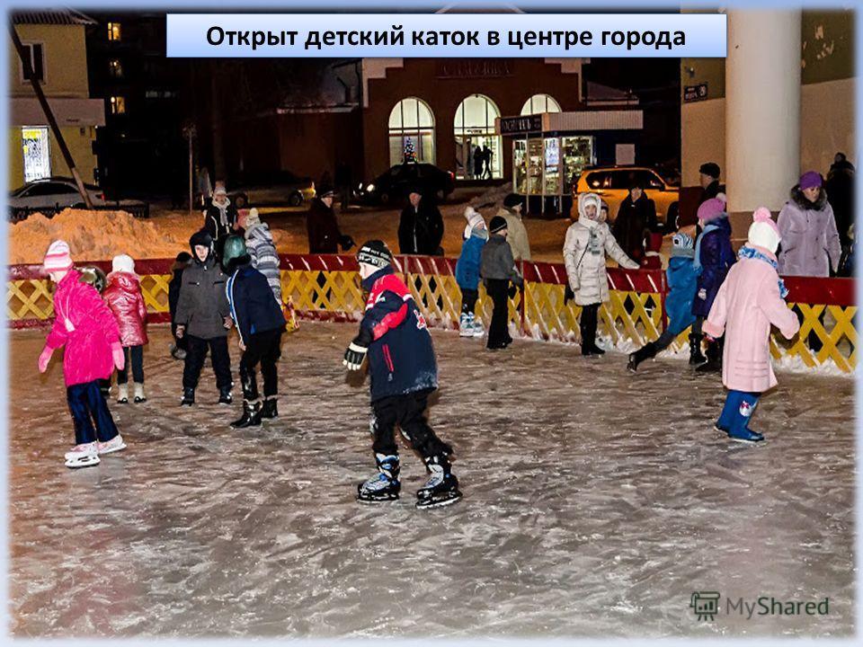 Открыт детский каток в центре города