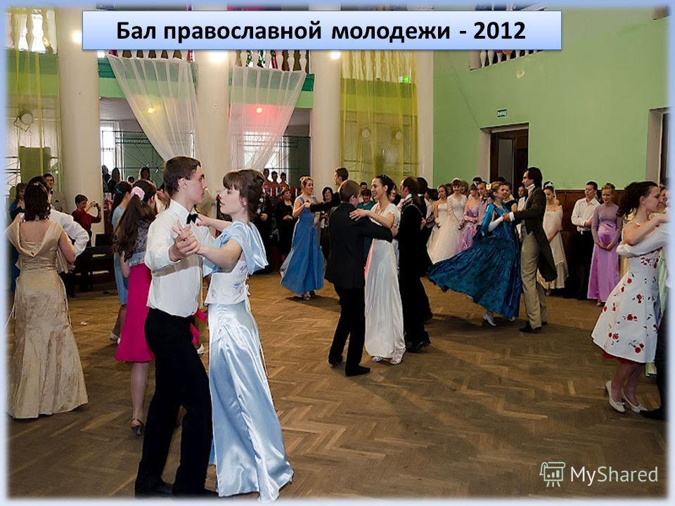 Бал православной молодежи - 2012