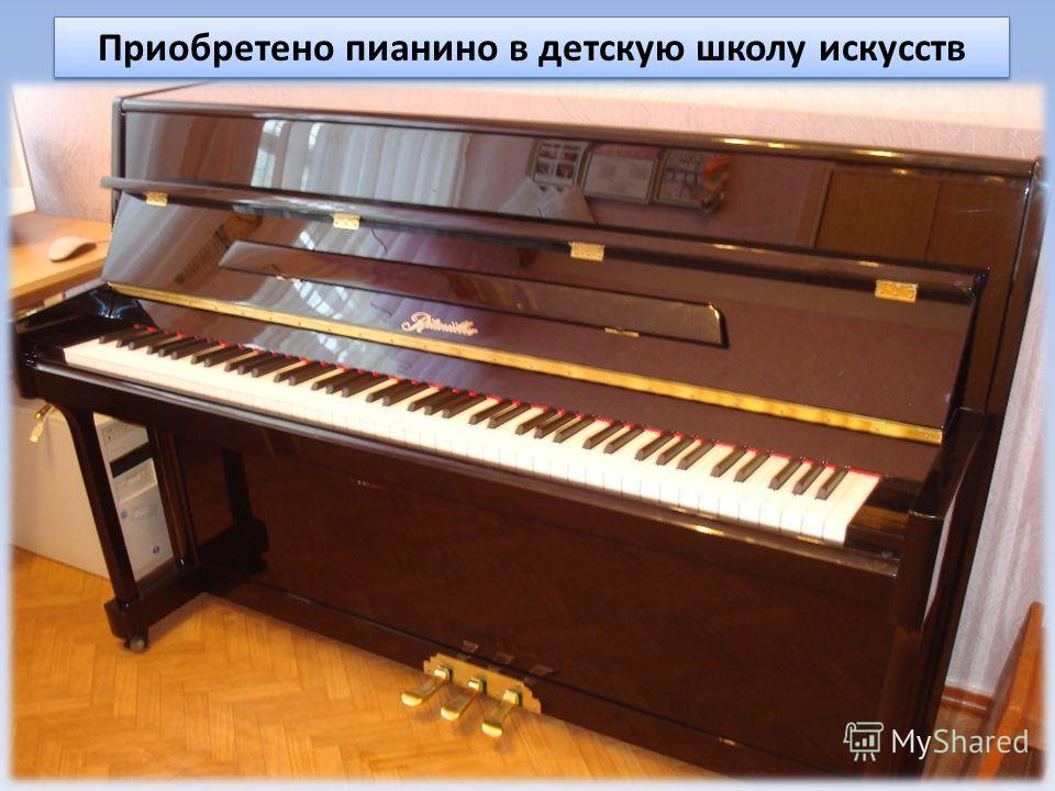 Приобретено пианино в детскую школу искусств