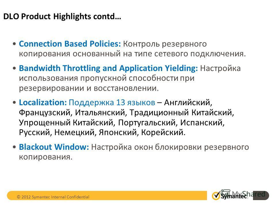 DLO Product Highlights contd… Connection Based Policies: Контроль резервного копирования основанный на типе сетевого подключения. Bandwidth Throttling and Application Yielding: Настройка использования пропускной способности при резервировании и восст