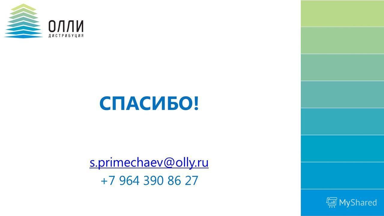 СПАСИБО! s.primechaev@olly.ru +7 964 390 86 27