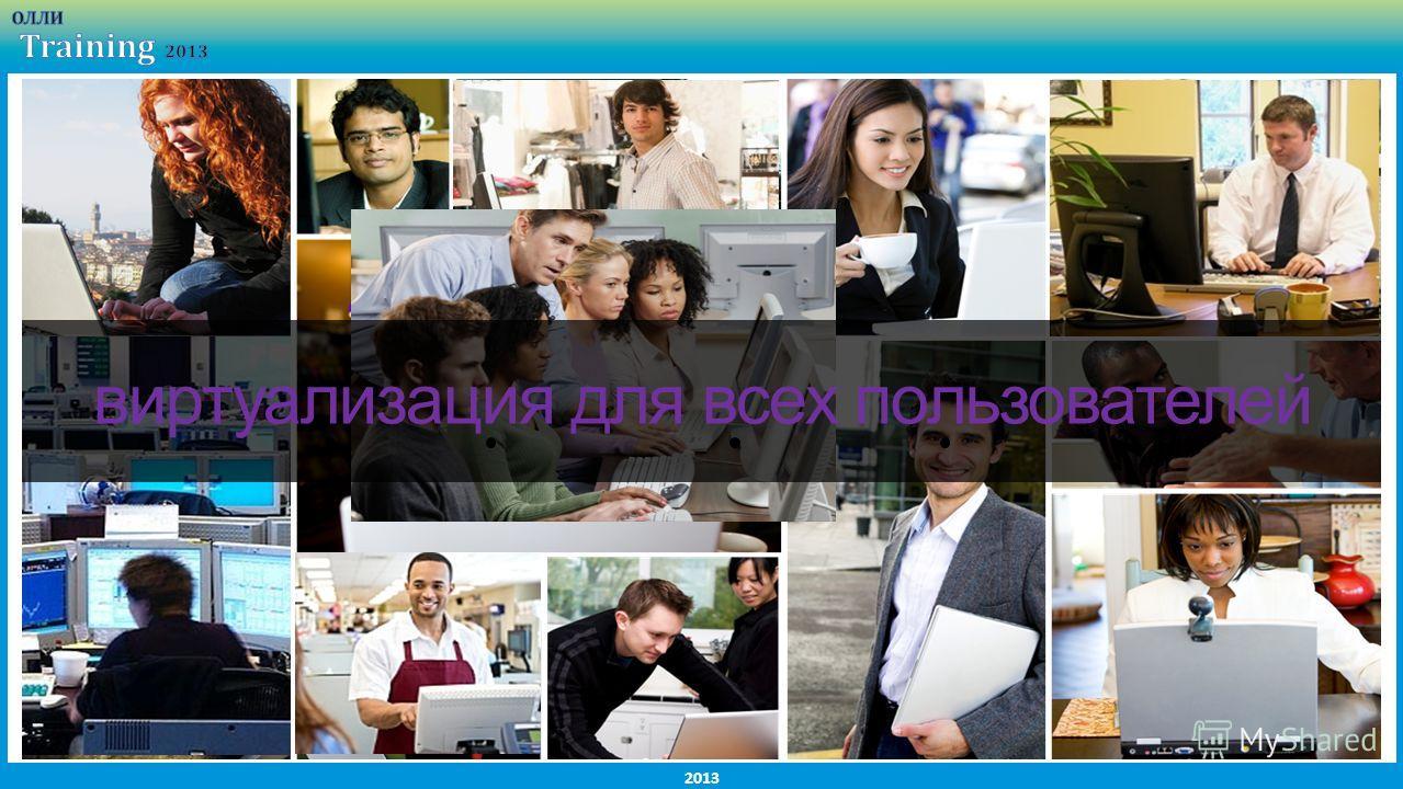 2013 виртуализация для всех пользователей