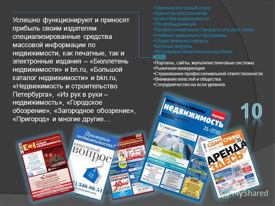 Успешно функционируют и приносят прибыль своим издателям специализированные средства массовой информации по недвижимости, как печатные, так и электронные издания – «Бюллетень недвижимости» и bn.ru, «Большой каталог недвижимости» и bkn.ru, «Недвижимос