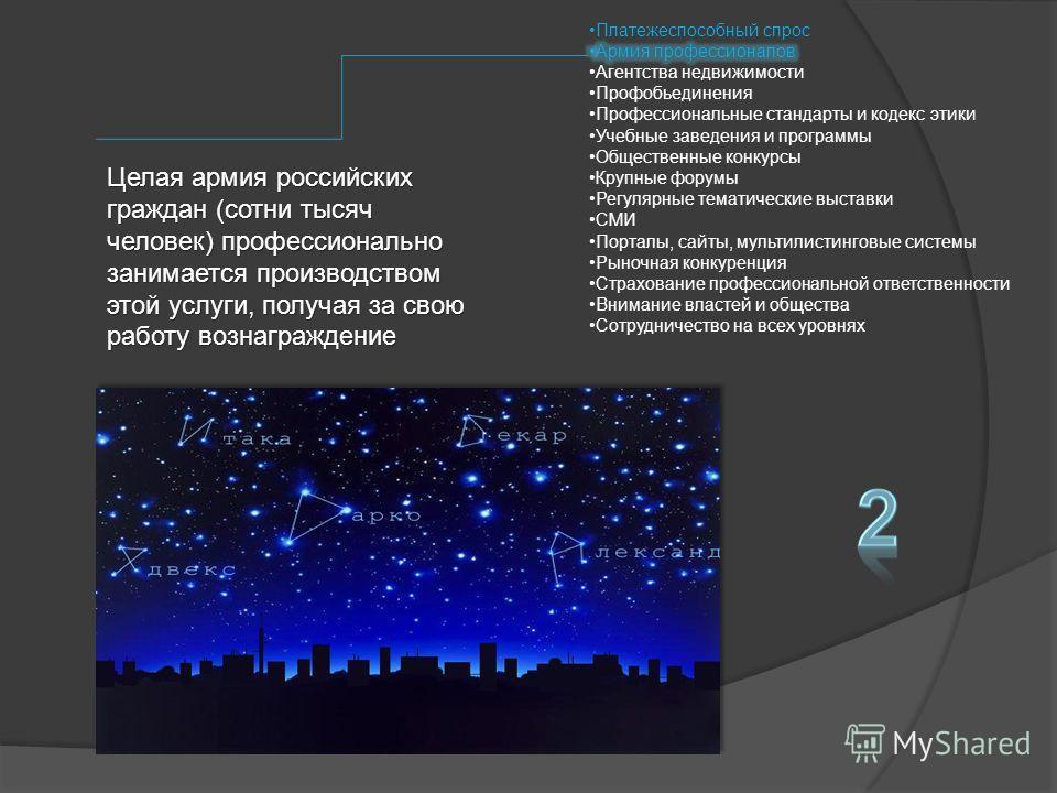 Целая армия российских граждан (сотни тысяч человек) профессионально занимается производством этой услуги, получая за свою работу вознаграждение