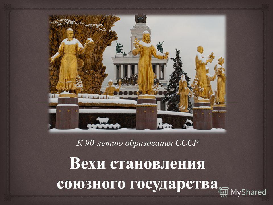 К 90- летию образования СССР
