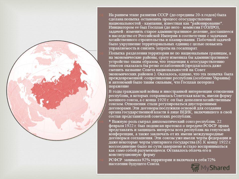 На раннем этапе развития СССР (до середины 20-х годов) была сделана попытка остановить процесс огосударствления национальностей - кампания, известная как