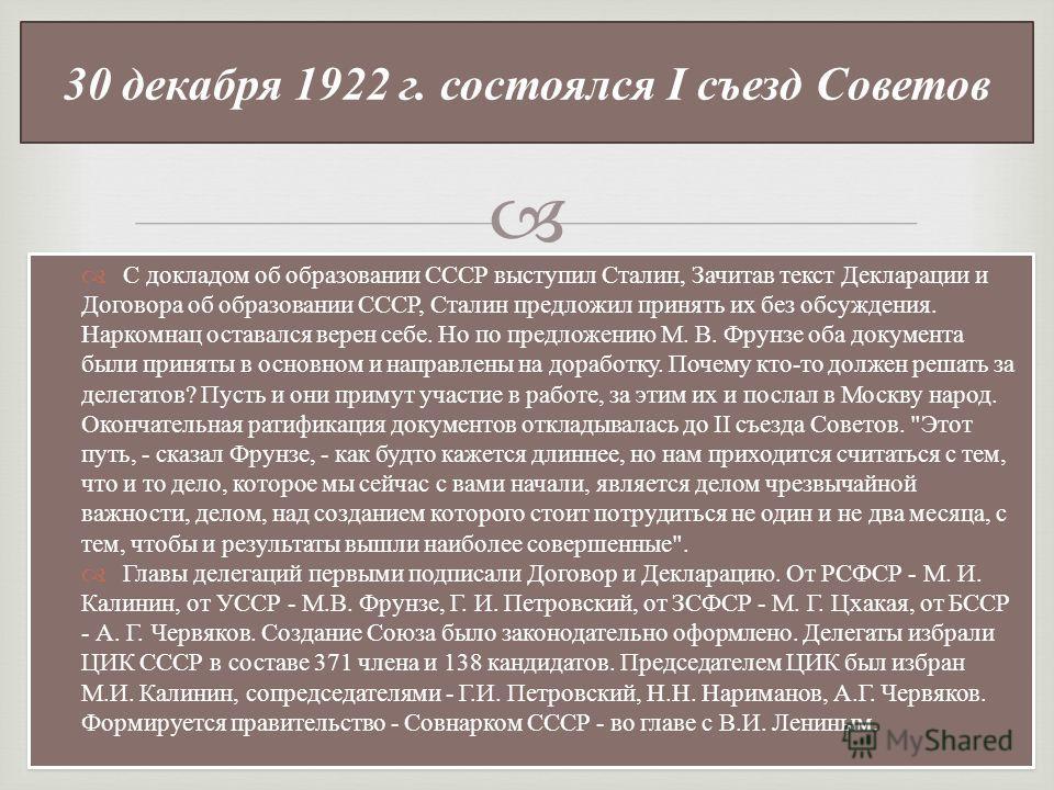 С докладом об образовании СССР выступил Сталин, Зачитав текст Декларации и Договора об образовании СССР, Сталин предложил принять их без обсуждения. Наркомнац оставался верен себе. Но по предложению М. В. Фрунзе оба документа были приняты в основном