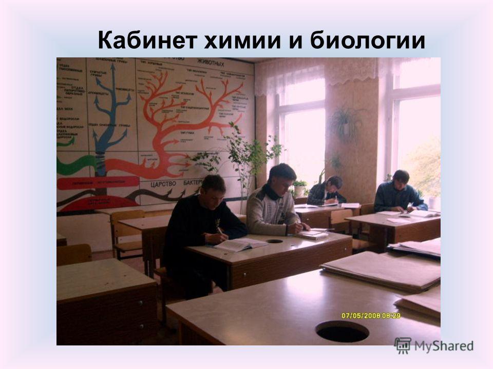 Кабинет химии и биологии