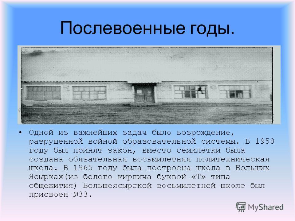 Послевоенные годы. Одной из важнейших задач было возрождение, разрушенной войной образовательной системы. В 1958 году был принят закон, вместо семилетки была создана обязательная восьмилетняя политехническая школа. В 1965 году была построена школа в