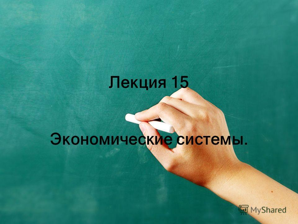 Лекция 15 Экономические системы.