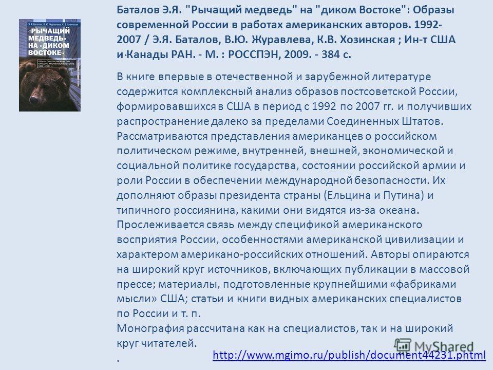 Баталов Э.Я.