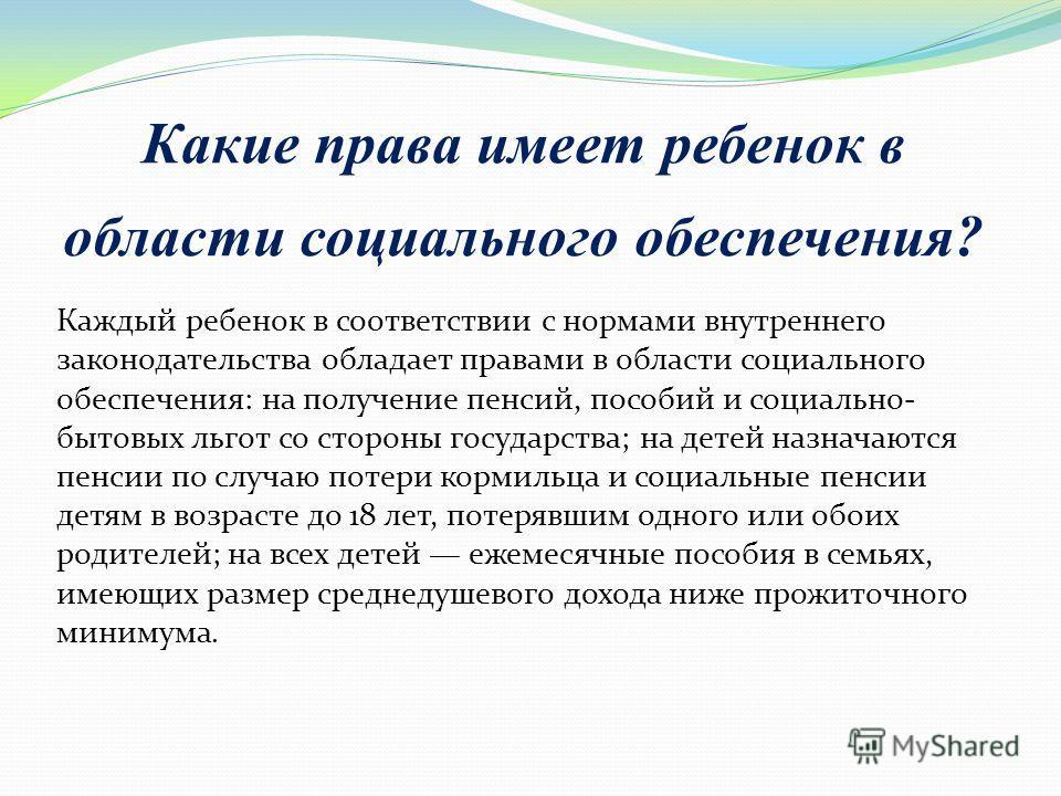 · на заботу, воспитание со стороны родителей и лиц, их заменяющих, а также государства, если ребенок остается без попечения родителей; на уважение достоинства и на защиту от злоупотреблений со стороны родителей или лиц, их заменяющих (Семейный коде