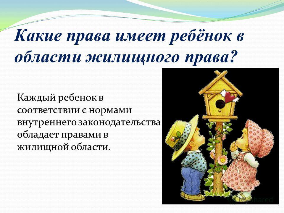 Какие права имеет ребенок в области социального обеспечения? Каждый ребенок в соответствии с нормами внутреннего законодательства обладает правами в области социального обеспечения: на получение пенсий, пособий и социально- бытовых льгот со стороны г