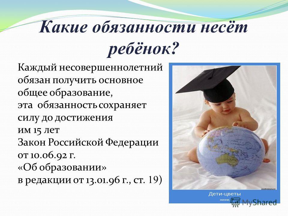 Какими имущественными правами обладает ребенок? право собственности на полученные несовершеннолетним доходы, на имущество, полученное в день рождения или в наследство, а также на любое другое имущество, приобретенное на средства ребенка (Семейный код