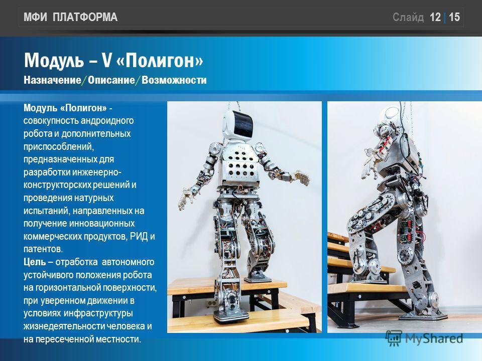 Модуль – V «Полигон» Назначение/Описание/Возможности Модуль «Полигон» - совокупность андроидного робота и дополнительных приспособлений, предназначенных для разработки инженерно- конструкторских решений и проведения натурных испытаний, направленных н