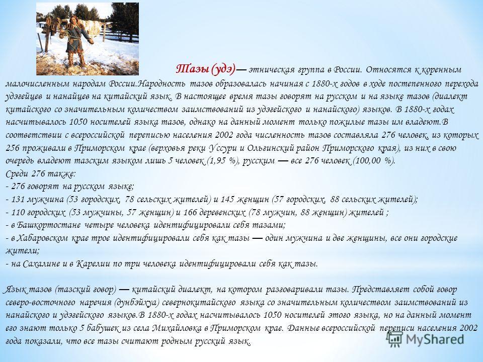 Тазы (удэ) этническая группа в России. Относятся к коренным малочисленным народам России.Народность тазов образовалась начиная с 1880-х годов в ходе постепенного перехода удэгейцев и нанайцев на китайский язык. В настоящее время тазы говорят на русск