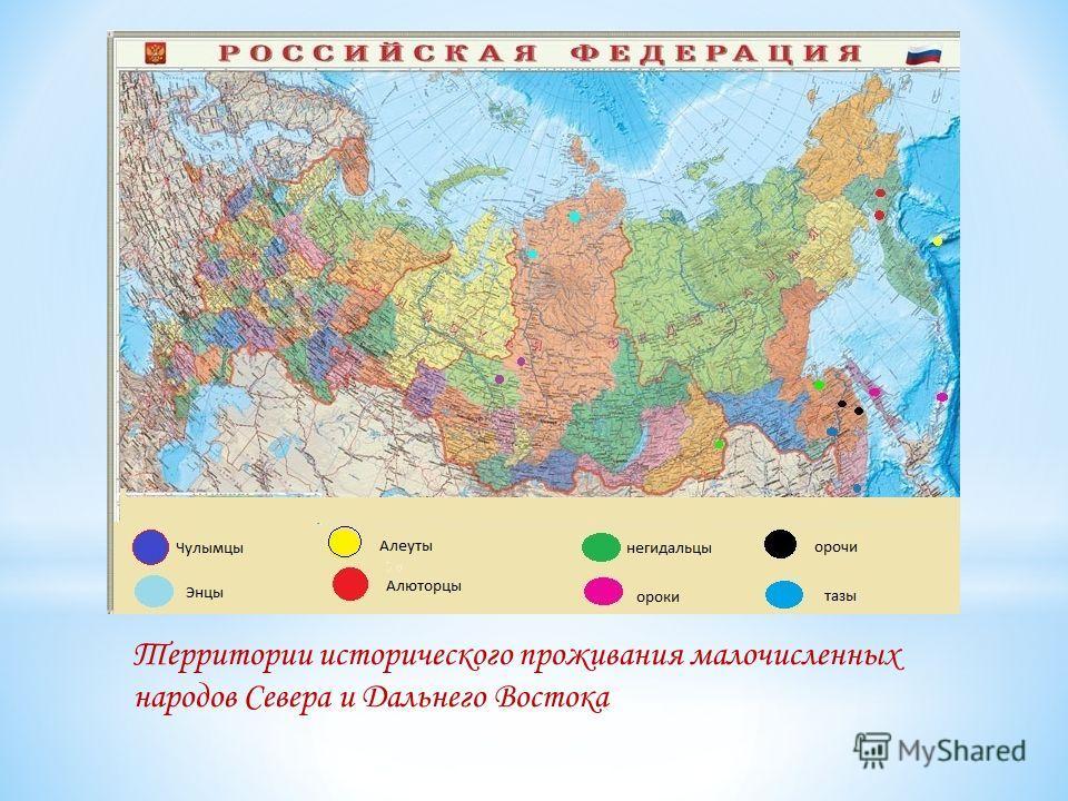 Территории исторического проживания малочисленных народов Севера и Дальнего Востока