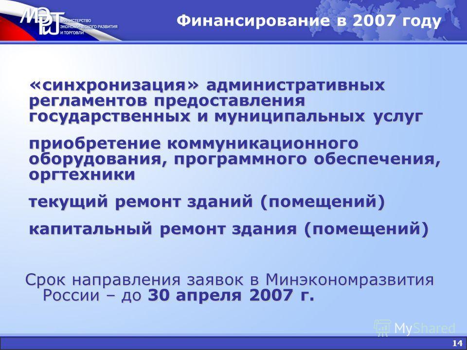 14 Финансирование в 2007 году «синхронизация» административных регламентов предоставления государственных и муниципальных услуг приобретение коммуникационного оборудования, программного обеспечения, оргтехники текущий ремонт зданий (помещений) капита