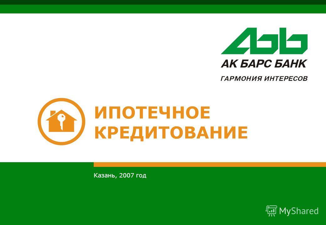 ИПОТЕЧНОЕ КРЕДИТОВАНИЕ Казань, 2007 год