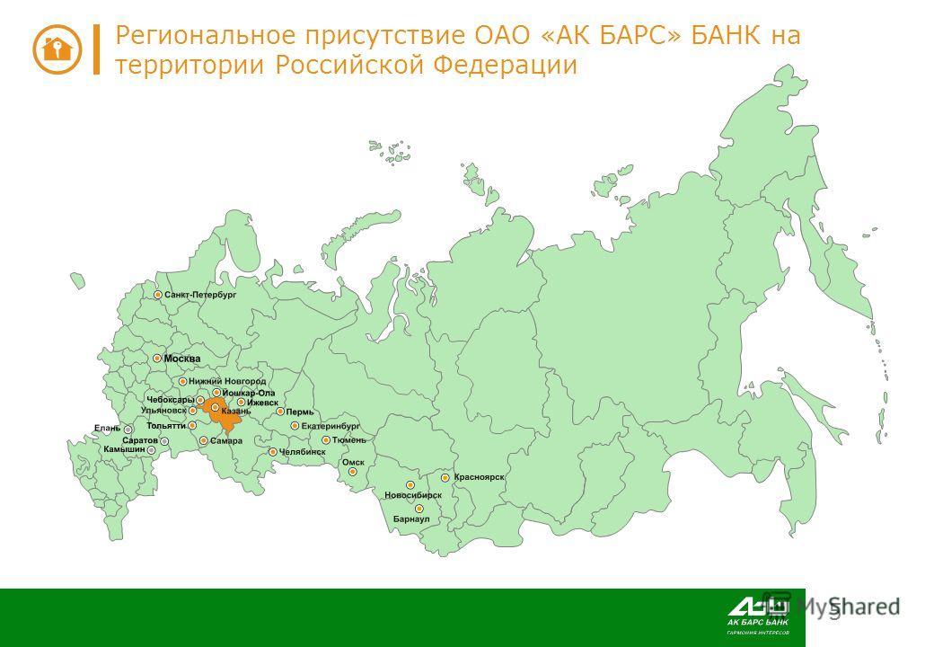 5 Региональное присутствие ОАО «АК БАРС» БАНК на территории Российской Федерации
